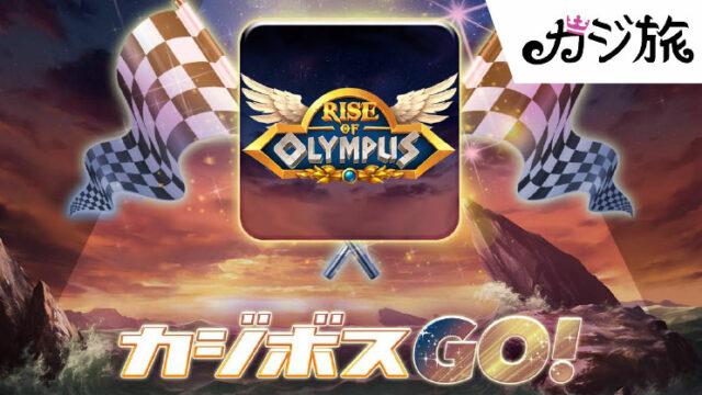 スロット『Rise of Olympus』対象!カジ旅のカジボスGO!