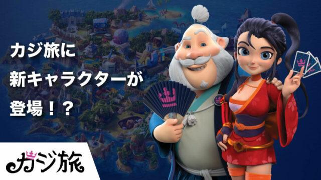 カジ旅に新キャラクターが登場!?