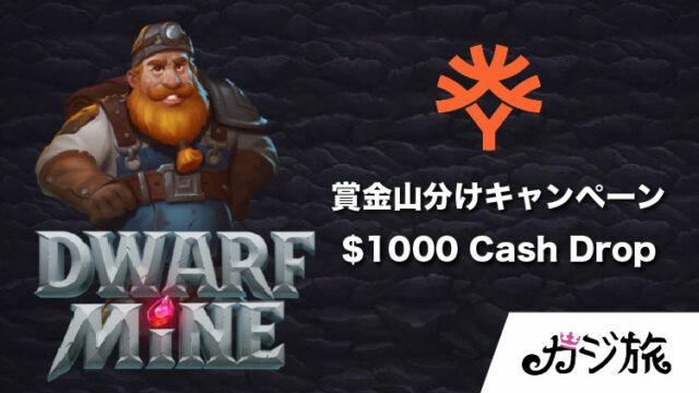カジ旅『スロット:Dwarf Mineが対象!賞金山分けキャンペーン(CashDrop)』