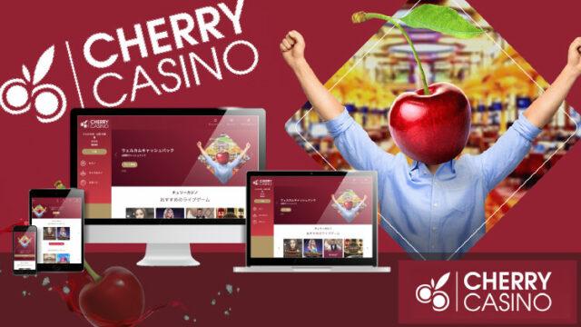 CHERRYCASINO(チェリーカジノ)の新しいサイトデザイン