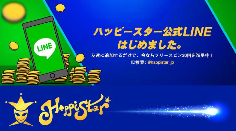HappiStar(ハッピースターカジノ)の公式LINEプロモーション