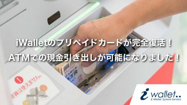 iWallet(アイウォレット)のプリペイドカードが完全復活!ATMでの現金引き出しが可能になりました!