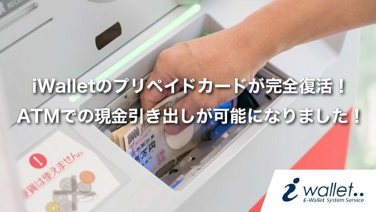 超朗報】iWalletのプリペイドカードが完全復活!ATMの現金引き出しが ...