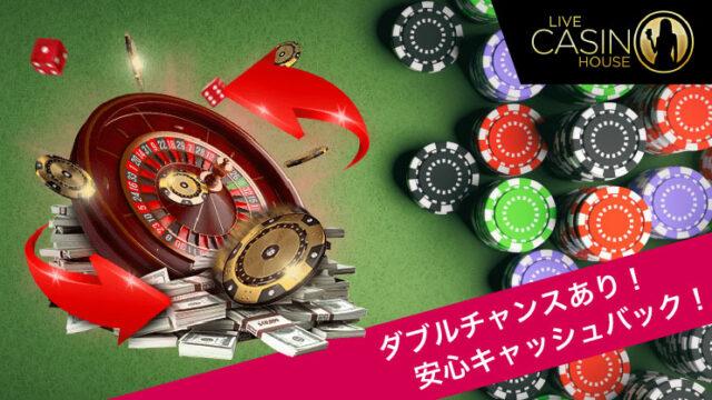 LiveCasinoHouse(ライブカジノハウス)のダブルチャンスキャッシュバック!