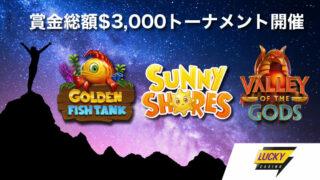 LuckyCasino(ラッキーカジノ)の賞金総額$3,000トーナメント(2019年3月13日〜16日)
