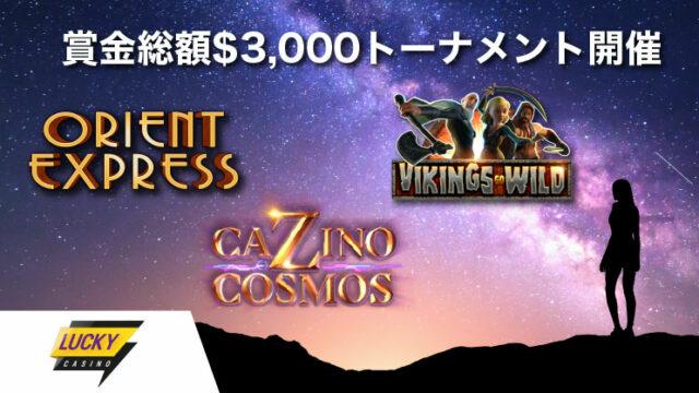 LuckyCasino(ラッキーカジノ)の賞金総額$3,000トーナメント(2019年3月20日〜23日)