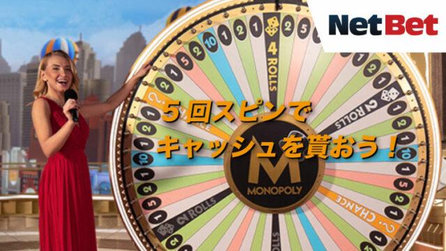 NetBet(ネットベット)の『MONOPOLY LIVE』プロモーション