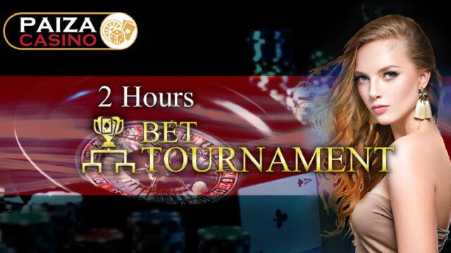 PAIZACASINO(パイザカジノ)の2時間限定ベットトーナメント(3月)