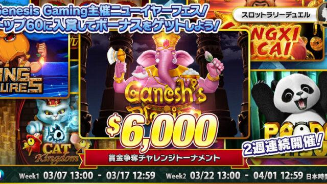 QUEENCASINO(クイーンカジノ)の賞金総額6,000ドル『スロットラリーデュエル』