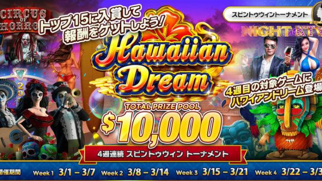 QUEENCASINO(クイーンカジノ)の賞金総額10,000ドル『スピントウィントーナメント』