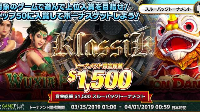 QUEENCASINO(クイーンカジノ)の賞金総額1,500ドル『スルーバックトーナメント』