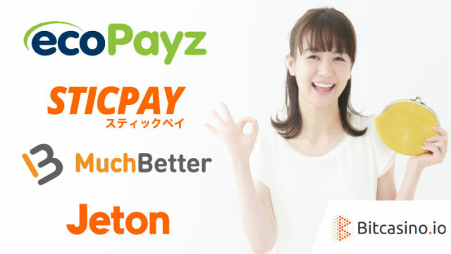 Bitcasino.io(ビットカジノ)で新しい入出金方法が追加に!