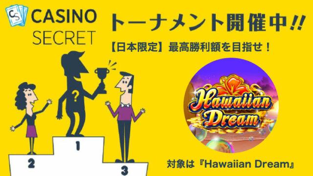 CASINOSECRET(カジノシークレット)のトーナメント『【日本限定】最高勝利額を目指せ!』(2019年4月11日〜21日)