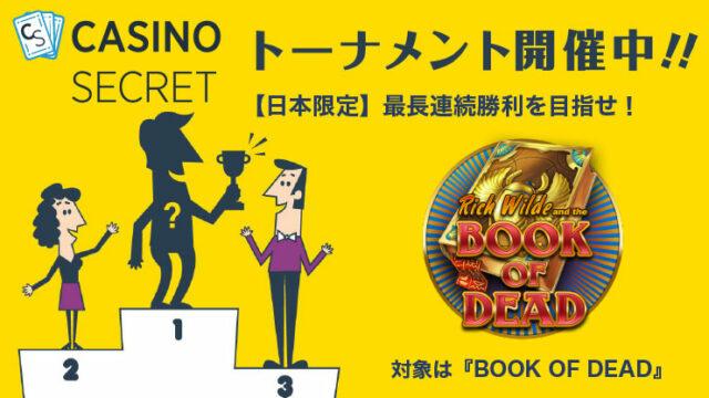 CASINOSECRET(カジノシークレット)のトーナメント『【日本限定】最長連続勝利を目指せ!』(2019年4月18日〜28日)