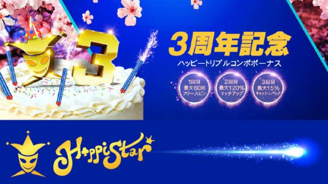 HappiStar(ハッピースターカジノ)の3周年記念プロモーション