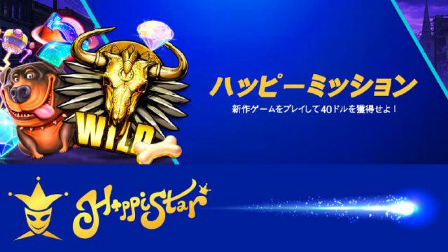 HappiStar(ハッピースターカジノ)のハッピーミッション(4月)