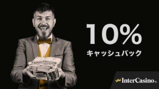InterCasino(インターカジノ)の10%キャッシュバック