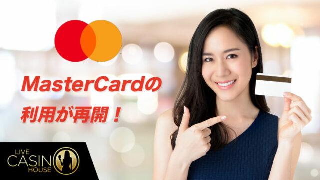 LiveCasinoHouse(ライブカジノハウス)でMasterCardの利用が再開!