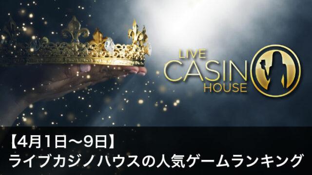 ライブカジノハウスの人気ゲームランキング(2019年4月1日から9日まで)