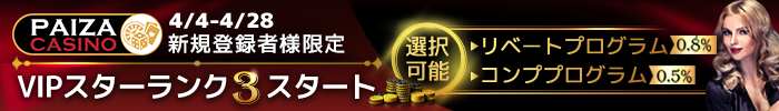 PAIZACASINO(パイザカジノ)の新規登録者限定『VIPスターランク3スタート』(4月4日〜4月28日)