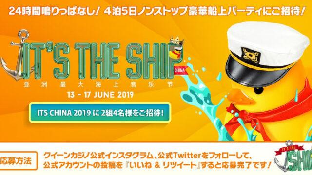 QUEENCASINO(クイーンカジノ)のIT'S THE SHIPプレゼントキャンペーン