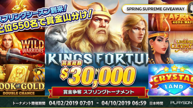 QUEENCASINO(クイーンカジノ)の『SPRING SUPREME GIVEAWAY』