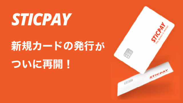 STICPAYの新規カード発行がUnionPayブランドで再開!