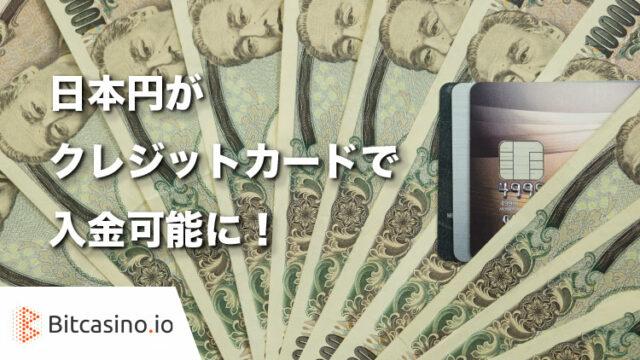 Bitcasino.io(ビットカジノ)で日本円のクレジットカード入金が可能に!
