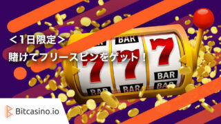 Bitcasino.io(ビットカジノ)の『水曜限定!賭けてフリースピンをゲット』(2019年5月15日)