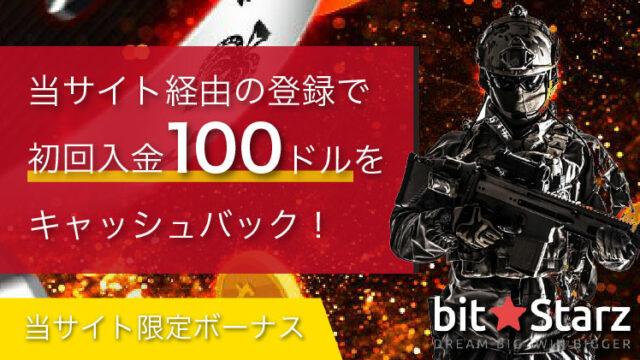 bitstarz(ビットスターズ)の初回入金キャッシュバック