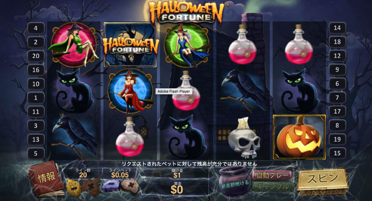 Playtech社のスロット『Halloween Fortune』