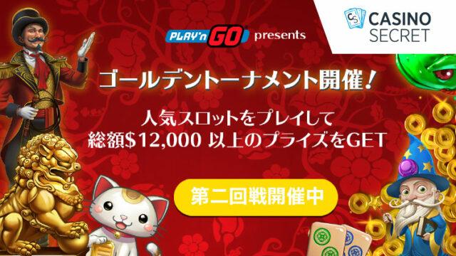 CASINOSECRET(カジノシークレット)のゴールデントーナメント(第二回戦)