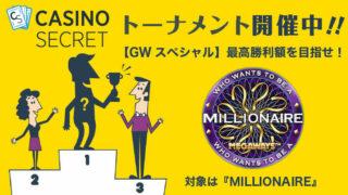 CASINOSECRET(カジノシークレット)のトーナメント『【GWスペシャル】最高勝利額を目指せ!』(2019年5月1日〜5日)