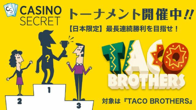 CASINOSECRET(カジノシークレット)のトーナメント『【日本限定】最長連続勝利を目指せ!』(2019年5月2日〜12日)