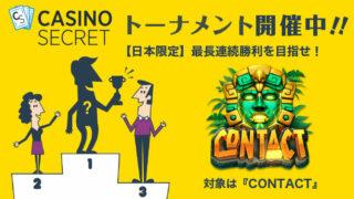CASINOSECRET(カジノシークレット)のトーナメント『【日本限定】最長連続勝利を目指せ!』(2019年5月16日〜26日)