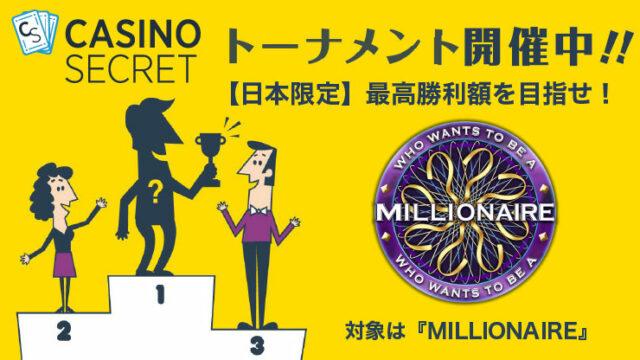 CASINOSECRET(カジノシークレット)のトーナメント『【日本限定】最高勝利額を目指せ!』(2019年5月23日〜6月2日)