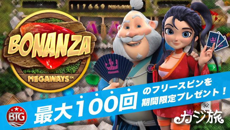 カジ旅の初回入金でスロット『Bonanza』のフリースピン最大100回をプレゼント!