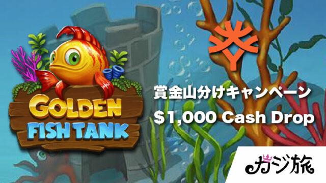 カジ旅『スロット: Golden Fishtankが対象!賞金山分けキャンペーン(CashDrop)』