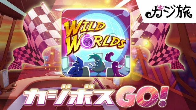 スロット『Wild Worlds』対象!カジ旅のカジボスGO!