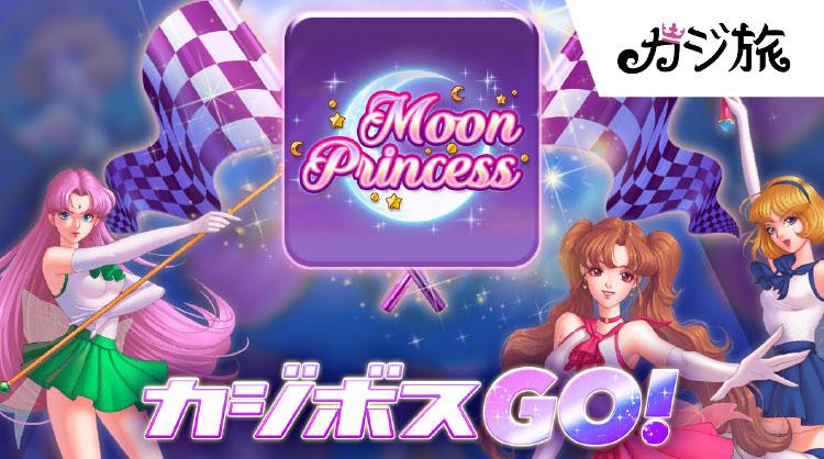スロット『Moon Princess』対象!カジ旅のカジボスGO!