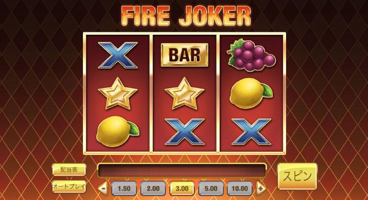 Play'nGO社のスロット『FIRE JOKER』