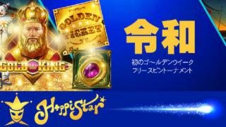 HappiStar(ハッピースターカジノ)の令和フリースピントーナメント