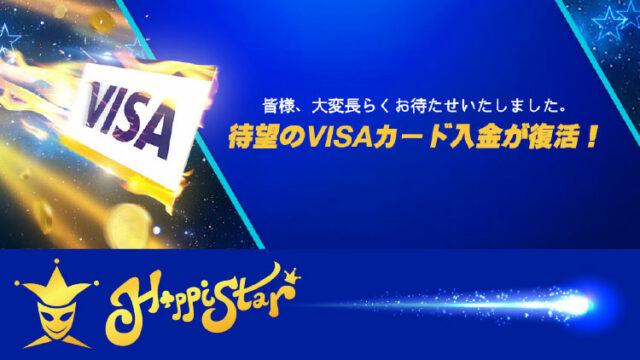 HappiStar(ハッピースターカジノ)で待望のVISAカード入金が復活!