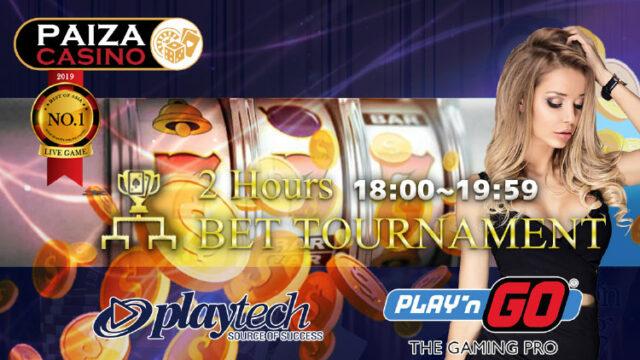 PAIZACASINO(パイザカジノ)の2時間限定ベットトーナメント(5月の木曜日)