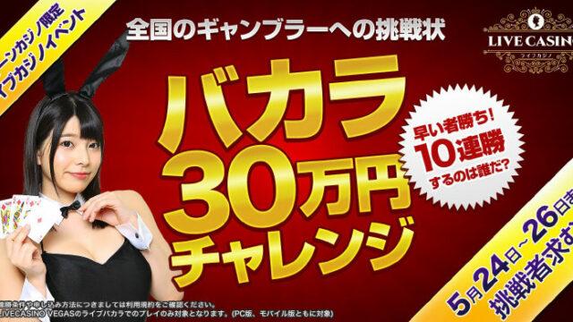 QUEENCASINO(クイーンカジノ)バカラ30万円チャレンジ