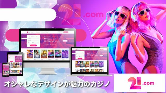 21.comの公式サイト