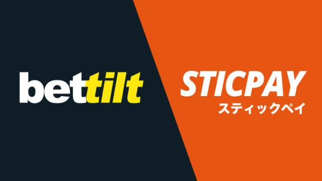 Bettilt(ベットティルト)にSTICPAY(スティックペイ)の決済方法が新登場!