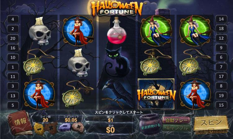 Playtech社のスロット『Halloween Fortune』