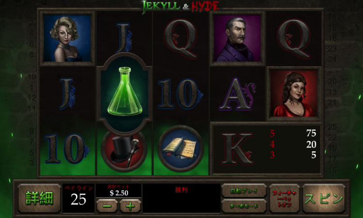 Playtech社のスロット『Jekyll and Hyde』