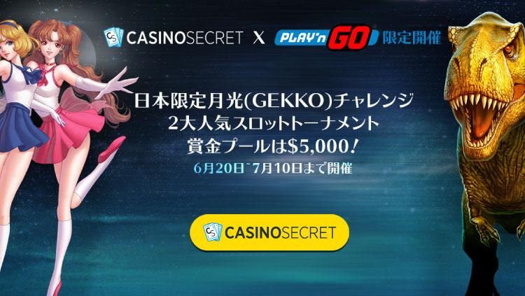 CASINOSECRET(カジノシークレット)のトーナメントの日本限定月光チャレンジ『2大人気スロットトーナメント』』